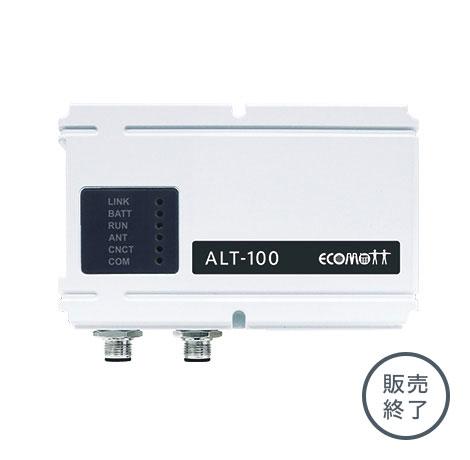 防水機能搭載 電池駆動式IoTデバイス「ALT-100」