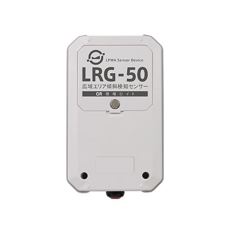 LPWA傾斜センサー「LRG-50」